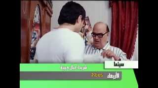 فيلم عيد سعيد رمضان