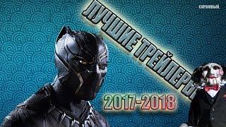 Лучшие и ожидаемые трейлеры фильмов 2017-2018 приятного просмотра