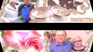 Ваша Жемчужная свадьба 19 11 1986г 19 11 2016г КОНВЕРТ