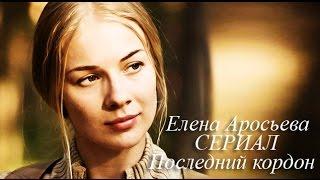 Елена Аросьева в сериале