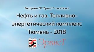 Тюмень. Нефть и газ. Топливно-энергетический комплекс - 2018