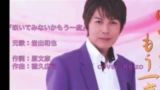 [新曲]   咲いてみないかもう一度/岩出和也  cover Keizo thumbnail