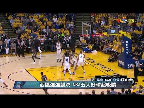愛爾達電視20180509/西區強強對決 NBA五大好球超吸睛