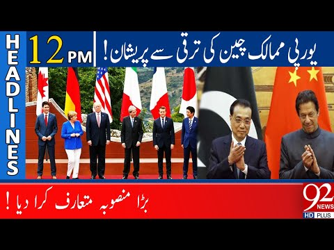 G7 leaders attempt to rival China   Headlines   12:00 PM   13 June 2021   92NewsHD thumbnail