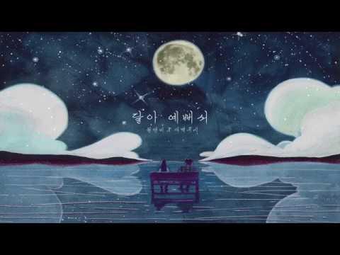 새벽두시 원앤비(1NB) X 새벽두시(Two in the morining) - 달이예뻐서(The Beautiful Moon)