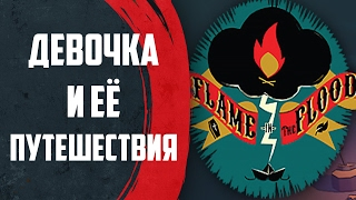 The Flame in the Flood - Девочка и её Путешествия