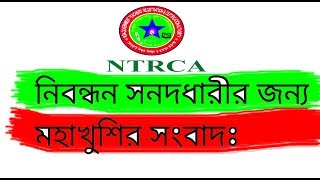Great Happy News for the registered teachers of NTRCA