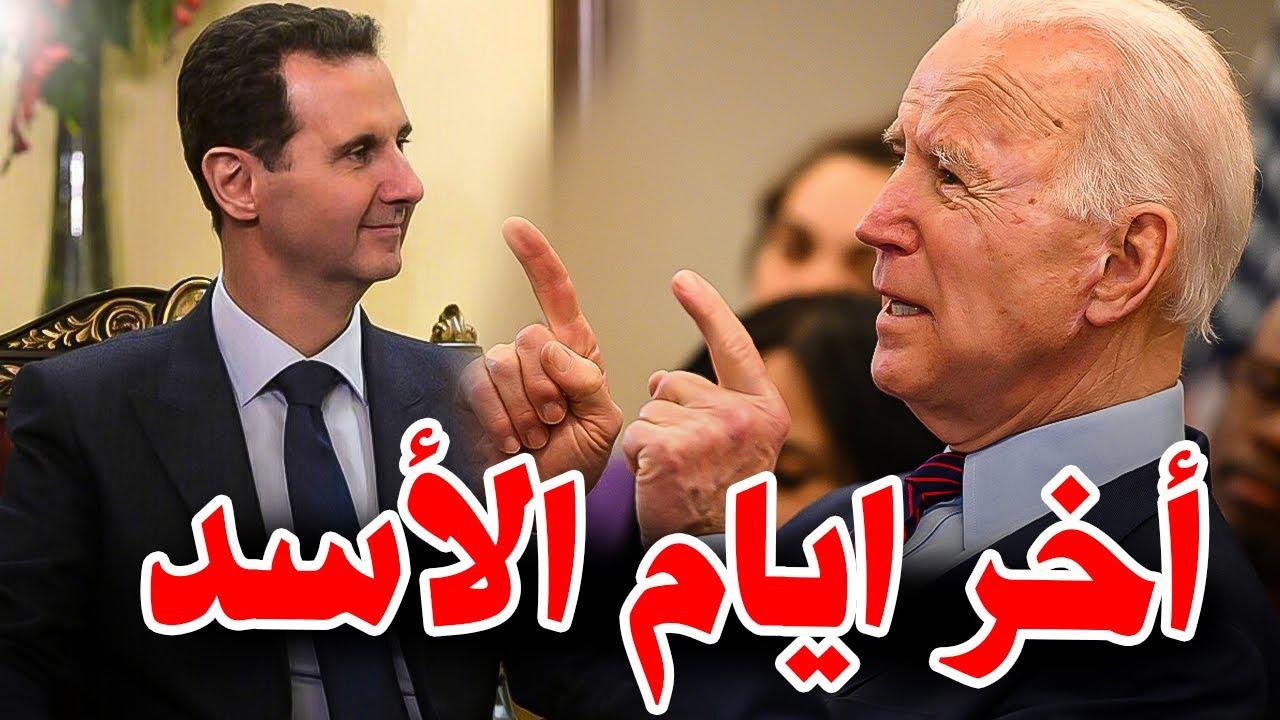 بايدن قرر التخلص من بشار وتقرير سري يكشف تفاصيل خطته لإسقاط النظام