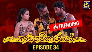 Nadagamkarayo Episode 34 ||''නාඩගම්කාරයෝ'' || 04th March 2021 Thumbnail
