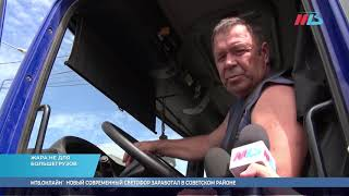 Высокая температура в Волгоградской области поставит фуры на прикол