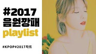 Download [PLAYLIST] 2017년 음원깡패들의 띵곡만 모아듣기 | KPOP | 2시간연속재생