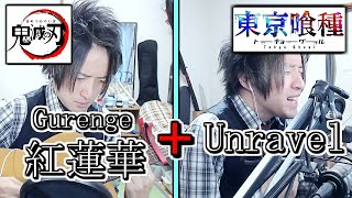 What Happens If GURENGE And UNRAVEL Are In The SAME SONG?