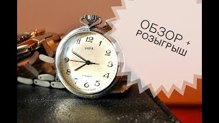 [4K]Обзор + Розыгрыш. Советские карманные часы Заря.
