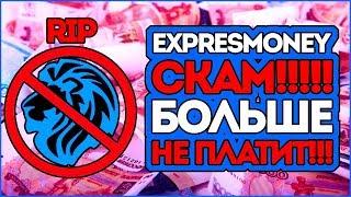 !!СКАМ!! expresmoney Больше Не Платит!! / Инвестиции, Заработок / Развод, Обман, Финансовая Пирамида
