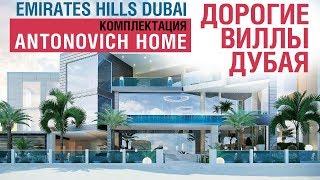 Emirates Hills Dubai — дорогие виллы Дубая