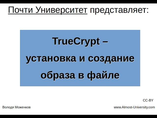 TrueCrypt - установка и создание образа в файле