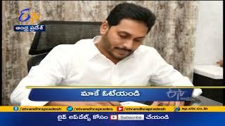 7 PM | Ghantaravam | News Headlines | 8th April 2021 | ETV Andhra Pradesh