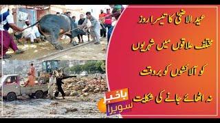 Eid-Ul-Azha Festivities, Animal Sacrifices Continue on third day as well