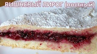 Вишневый пирог. Постный вишневый пирог