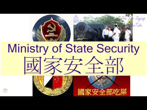 """""""MINISTRY OF STATE SECURITY"""" in Cantonese (國家安全部) - Flashcard"""