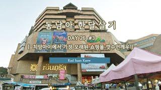 치앙마이 한달살기ㅣ치앙마이에서 가장 오래된 쇼핑몰 깟수…