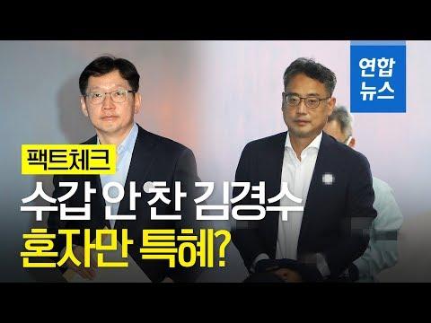 [팩트체크] 변희재가 항의한 김경수 수갑 안 찬 특혜…사실일까? / 연합뉴스 (Yonhapnews)