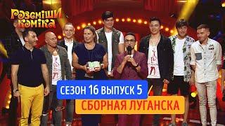 Рассмеши Комика. Сезон 16. Выпуск 5 от 2.11.2019   Новое шоу
