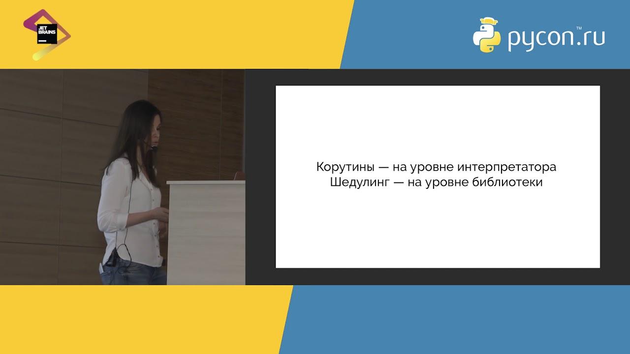 Image from Злата Обуховская, Nvidia «Structured Concurrency. Что не так с асинхронностью в питоне?»