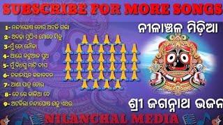Odia Jagannath Bhajan || jagannath bhajan jukebox || Tapaswini media || TAPASWINI MEDIA