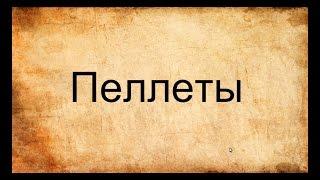 Пеллеты(Пеллеты., 2016-12-04T20:56:18.000Z)
