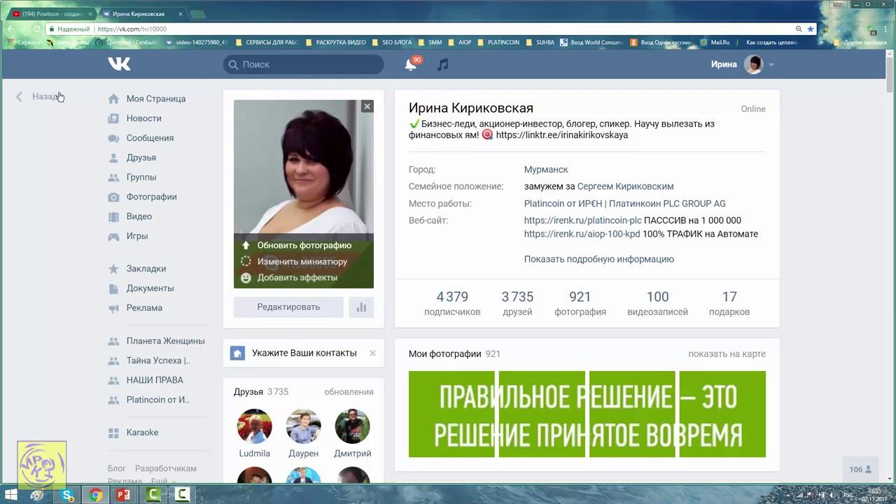 Как написать сообщение ВКонтакте самому себе  Ирина Кириковская