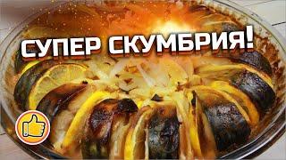 Рыба Скумбрия Запеченная в Духовке на Новый 2020 Год Юлия Ковальчук