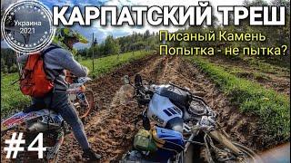 Покорение Карпат на тур-эндуро / Полный треш на Suzuki V-strom/Yamaha Tenere1200