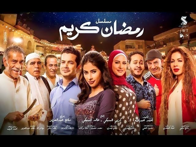 Ramadan Karem Series Episode27 مسلسل رمضان كريم الحلقة السابعه والعشرون Hd Youtube