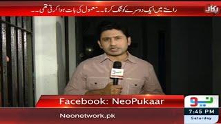Pukaar 30 April 2016   20 Saala Naujawan Qatal   Neo News