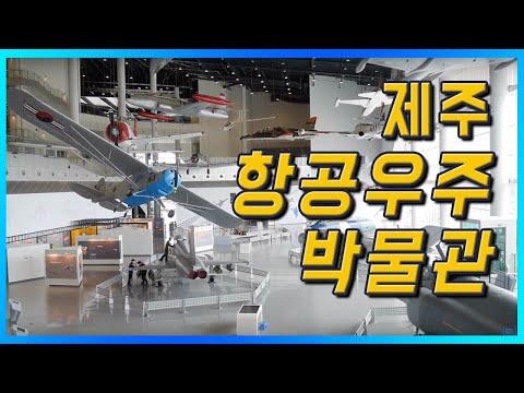 제주 항공우주 박물관 탐방! 구석구석 둘러보자! Jeju Aerospace Museum, south korea
