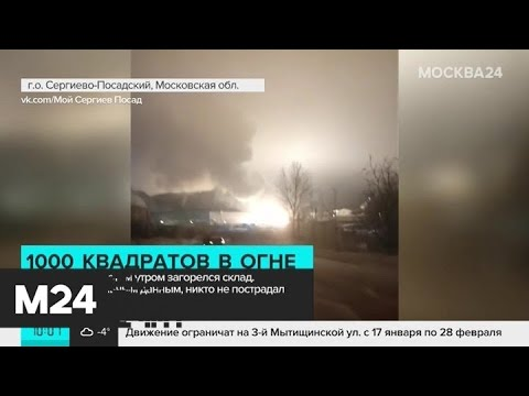 Крупный пожар произошел в Сергиевом Посаде - Москва 24