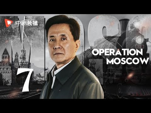 Operation Moscow - Episode 7(English sub)[Xia Yu, Yao Qianyu, Wu You]
