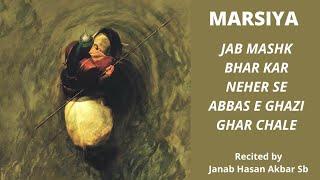 Jab mashk bhar kar neher se Abbas e Ghazi ghar chaley