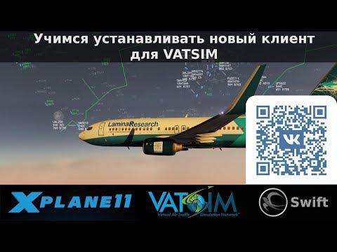X-Plane 11 - Swift - новый клиент для VATSIM. Что, где, куда?!