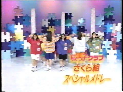 桜っ子クラブさくら組スペシャルメドレー