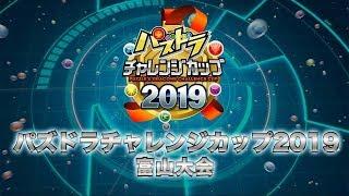 パズドラチャレンジカップ2019富山大会