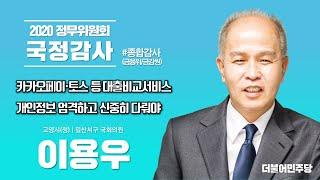 [2020 정무위원회 국정감사] 이용우 의원, 카카오페…