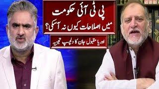 Orya Maqbool Jan Exposed PTI & Imran Khan Reality | Live With Nasrullah Malik