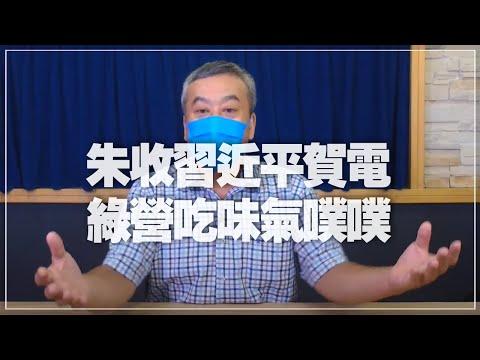 電廣-董智森時間 20210927 小董真心話
