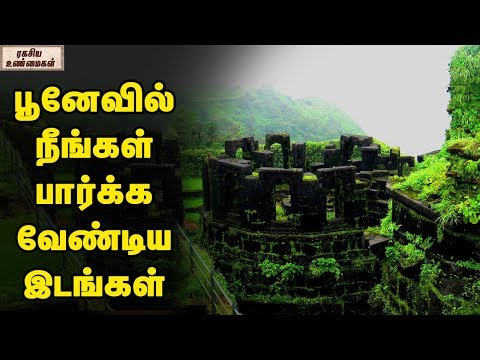 Let's Go To Pune || Maharastra || Unknown Facts Tamil