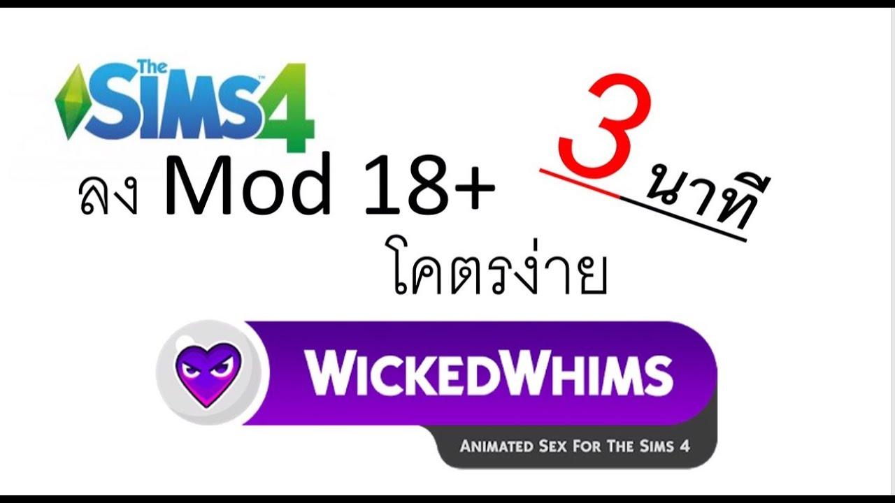 วิธีลง Mod 18+ WickedWhimsMod Thesims4 ง่ายๆเล่นได้เลย ถายใน 3 นาที