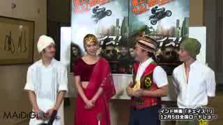 水沢アリー、 槙野選手との結婚は「どうだろうね」 インド映画「チェイ...