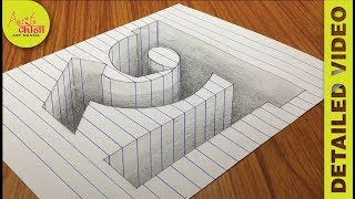 How to Draw a Hindi Letter SHA (श) Hole in Line Paper - Draw 3D SHA - Easy Trick Art श