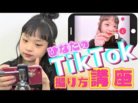 【Hinata流】TikTok講座!コマ撮り編!